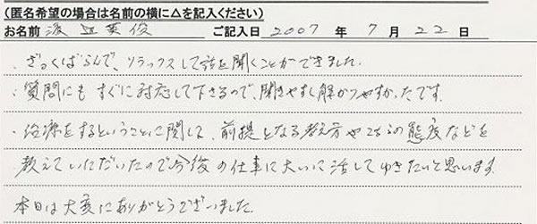 東京都:渡辺さん 気功セミナー感想
