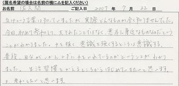 東京都:佐久間さん 気功セミナー感想