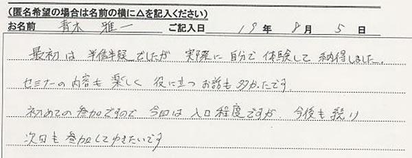 大阪市: 青木さん 気功セミナー感想