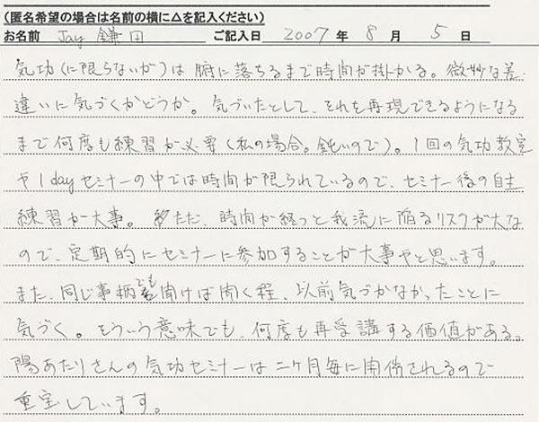 富田林市: 鎌田さん 気功セミナー感想