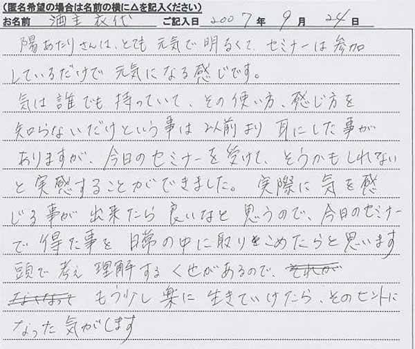 東京都: 酒主さん 気功セミナーの感想