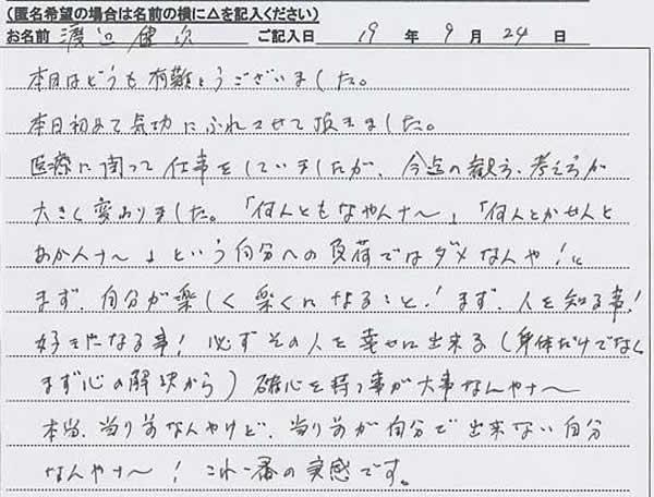 東京都: 渡辺さん 気功セミナーの感想