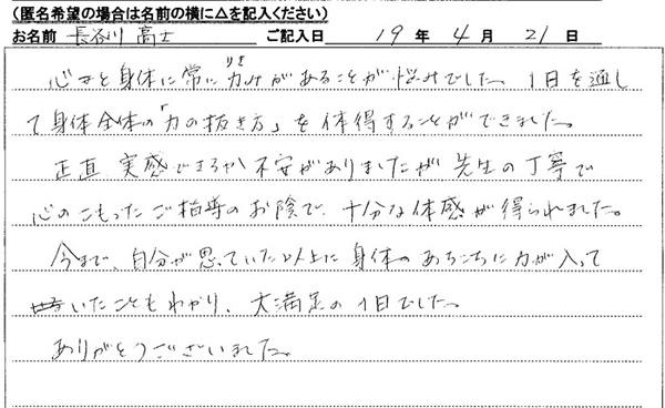 名古屋市: 長谷川さん 気功セミナー感想