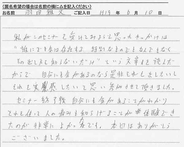 大阪府: 羽田さん 気功セミナー感想