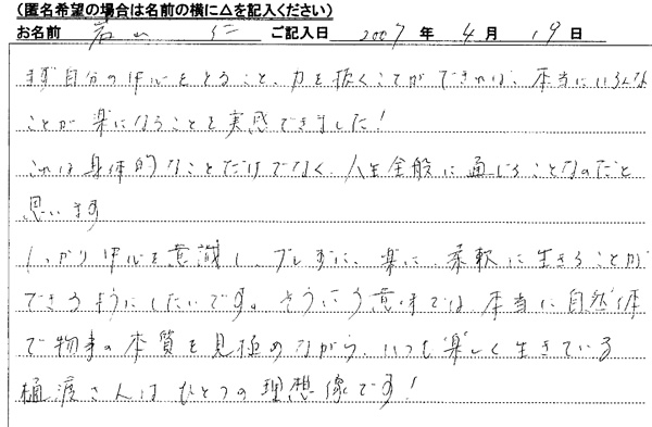 芦屋市: 岩山さん 気功セミナーの感想