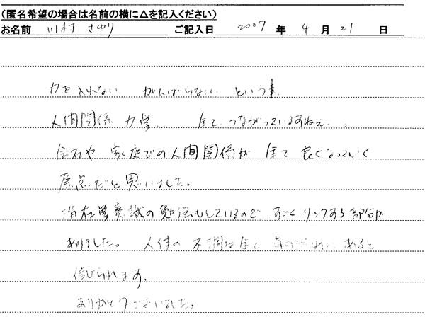 大阪市: 川村さん 気功セミナー感想